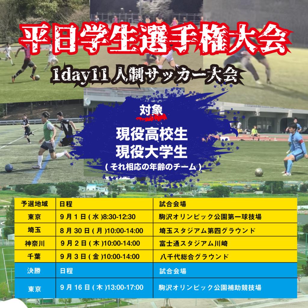 平日学生選手権大会開催!